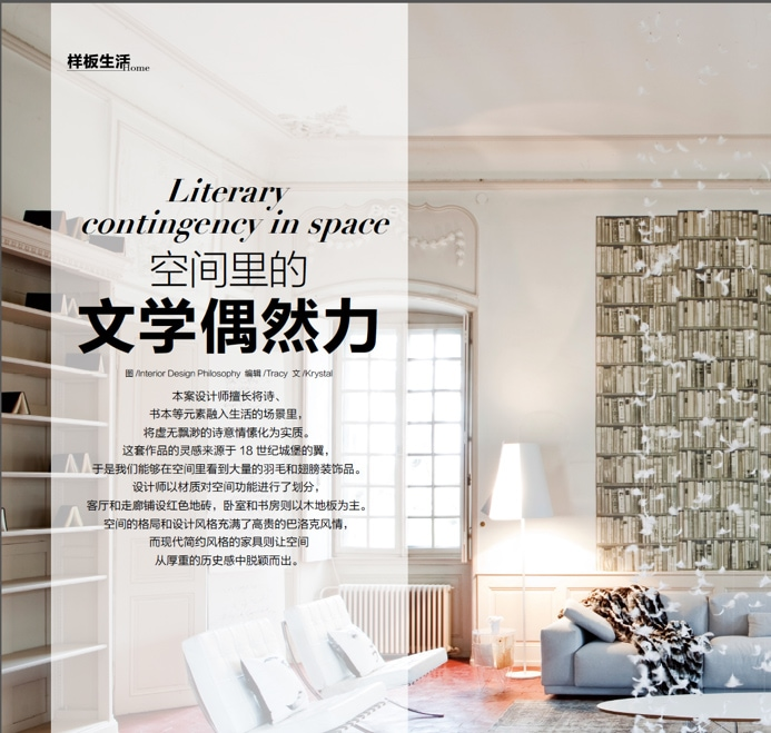 INTERIOR DESIGN PHILOSOPHY featured in China